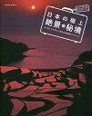 日本の極上絶景・秘境 心に刻んでおきたい日本の原風景セレクション【2500円以上送料無料】