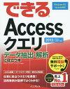 できるAccessクエリ データ抽出・解析に役立つ本/国本温子/きたみあきこ/できるシリーズ編集部【2500円以上送料無料】
