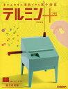 テルミンmini+ 組立完成版【2500円以上送料無料】