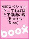 【100円クーポン配布中!】NHKスペシャル クニ子おばばと不思議の森(Blu−ray Disc)