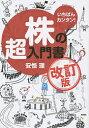 いちばんカンタン!株の超入門書/安恒理【2500円以上送料無料】