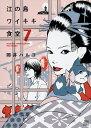 江の島ワイキキ食堂 7/岡井ハルコ【2500円以上送料無料】