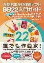 万能おまかせ作曲ソフトBB22入門ガイド プロも納得!Band‐in‐a‐Box22を使ってオリジナルミュージックを簡単に作ろう/近藤隆史【2500円以上送料無料】