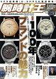 腕時計王 2014年9月号【雑誌】【2500円以上送料無料】