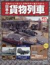 日本の貨物列車全国版 2014年8月20日号【雑誌】【2500円以上送料無料】