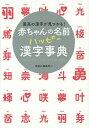 赤ちゃんの名前ハッピー漢字事典 最高の漢字が見つかる!/西東社編集部【2500円以上送料無料】