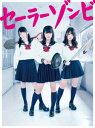 セーラーゾンビ Blu?ray BOX(Blu?ray Disc)/大和田南那/川栄李奈/高橋朱里【後払いOK】【2500円以上送料無料】