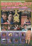 【2500以上】韓国時代劇歴史ガイド 女たちの「大奥」朝
