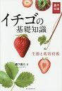 イチゴの基礎知識 生態と栽培技術/森下昌三【合計3000円以上で送料無料】