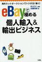 eBayで極める個人輸入&輸出ビジネス 海外ネットオークションでトクする!稼ぐ!/BUCH+/佐藤尚