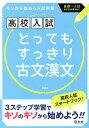 【100円クーポン配布中!】とってもすっきり古文漢文 中学1~3年 新装版