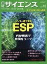日経サイエンス 2014年10月号【雑誌】【2500円以上送料無料】