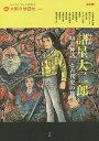 諸星大二郎『暗黒神話』と古代史の旅【2500円以上送料無料】