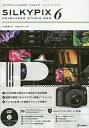 プロフェッショナルワークショップSILKYPIX DEVELOPER STUDIO PRO 6/小原裕太【2500円以上送料無料】