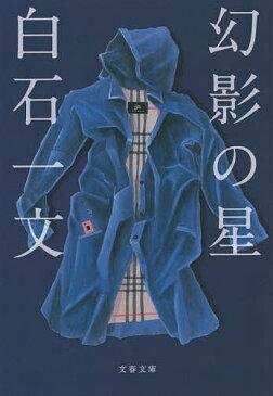 幻影の星/白石一文【2500円以上送料無料】