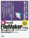 脱Excel!FileMakerで作るデータベース 顧客管理名簿・売上伝票・営業報告書/矢橋司/松山茂【合計3000円以上で送料無料】