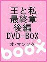 王と私 最終章 後編 DVD−BOX/オ・マンソク【2500円以上送料無料】