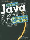 Eclipse4.4ではじめるJavaプログラミング入門/掌田津耶乃【2500円以上送料無料】
