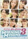 アロハロ!3 モーニング娘。DVD/モーニング娘。【2500円以上送料無料】