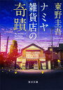 ナミヤ雑貨店の奇蹟/東野圭吾【合計3000円以上で送料無料】