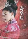 """奇皇后 """"Empress Gi"""" OFFICIAL GUIDEBOOK 第1巻/アミューズメント出版部【合計3000円以上で送料無料】"""