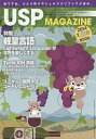USP MAGAZINE 日本で唯一のシェルスクリプト総合誌 Vol.17(2014September)【2500円以上送料無料】