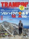 トランピン Hiking & Backpacking vol.20【2500円以上送料無料】