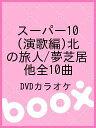 スーパー10(演歌編)北の旅人/夢芝居 他全10曲/DVDカラオケ【2500円以上送料無料】