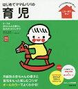 はじめてママ&パパの育児 0〜3才の赤ちゃんとの暮らしこの一冊で安心!/五十嵐隆/主婦の友社【合計3000円以上で送料無料】