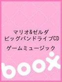 マリオ&ゼルダ ビッグバンドライブCD/ゲームミュージック【2500円以上送料無料】