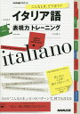 イタリア語表現力トレーニング こんなとき、どう言う?/中矢慎子【合計3000円以上で送料無料】