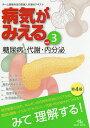 病気がみえる vol.3/医療情報科学研究所【2500円以上送料無料】