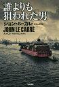 誰よりも狙われた男/ジョン・ル・カレ/加賀山卓朗