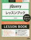 jQueryレッスンブック ステップバイステップ形式でマスターできる/山崎大助【2500円以上送料無料】