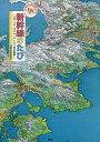 新幹線のたび はやぶさ・のぞみ・さくらで日本縦断 DX版/コマヤスカン【合計3000円以上で送料無料】