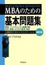 MBAのための基本問題集 戦略,マーケティング,組織行動,会計・財務,ビジネス経済・統計/小樽商科大学ビジネススクール