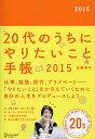 20代のうちにやりたいこと手帳2015/安藤美冬【2500円以上送料無料】