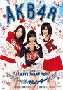 【2500円以上送料無料】〔予約〕AKB48グループオフィシャルカレンダー 2015