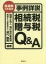 最適解のための事例詳説相続税・贈与税Q&A/深代勝美【後払いOK】【2500円以上送料無