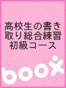 高校生の書き取り総合練習 初級コース【2500円以上送料無料】