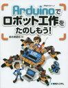 Arduinoでロボット工作をたのしもう!/鈴木美朗志【2500円以上送料無料】