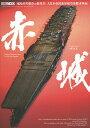 艦船模型製作の教科書 大日本帝国海軍航空母艦赤城編【2500円以上送料無料】