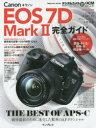 Canon EOS 7D Mark2完全ガイド 動体撮影のために進化した驚異のAFポテンシャル【2500円以上送料無料】
