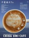旅遊, 留學, 戶外休閒 - 千葉海カフェ 太平洋の恵みと絶景を堪能するカフェ時間【2500円以上送料無料】