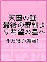 天国の証 最後の審判より希望の星へ/千乃裕子【2500円以上送料無料】