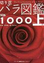 切り花バラ図鑑1000 上巻/フローリスト編集部【2500円以上送料無料】