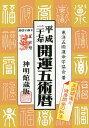 開運五術暦 神明館蔵版 平成27年/東洋五術運命学協会