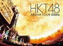 【2500円以上送料無料】〔予約〕HKT48 アリーナツアー~可愛い子にはもっと旅をさせよ~海の中道海浜公園(Blu-ray Disc)/HKT48