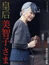 皇后美智子さま 傘寿記念写真集/朝日新聞出版【2500円以上送料無料】