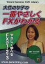 DVD 大竹のり子の一番やさしくFXがわ/大竹のり子【2500円以上送料無料】
